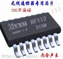 自带编码无线发射芯片无线模块 RF112