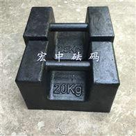 M1-20KG20公斤灌钳砝码 出口型铸铁砝码25Kg多少钱一吨