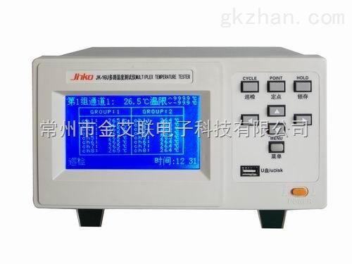 JK-16U多路温度测试仪