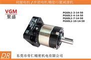 PG60L1-10-14-50-销售全国地区VGM行星减速机PG系列PG60L1-10-14-50