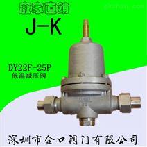 DY22F-40P超低温减压阀作用