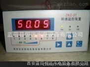 双通道转速信号监控装置ZKZ-3S/3T【西安恒远专用仪器仪表】