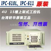 IPC-610L-研华工控机IPC-610-L 4U 15槽上架式机箱PCI扩展