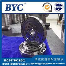 BCSF-20 /BCSG-20 /CRB20-70十字交叉滚子轴承-机器人关节减速机专用轴承