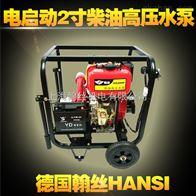 HS20HP小型2寸柴油机高压水泵
