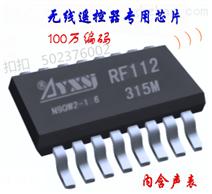 安阳新世纪 自带编码 无线发射芯片 无线模块 RF112