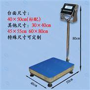工业用电子秤-不锈钢防水电子台秤防爆型