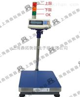 TCS常開常閉控制臺秤,150kg設定自動報警電子稱