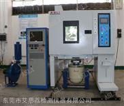 高低温震动循环试验机