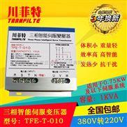 TFE-T-010-川菲特TFE-T-010三相智能伺服变压器-1KVA