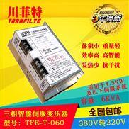 TFE-T-060-川菲特TFE-T-060三相智能伺服变压器-6KVA