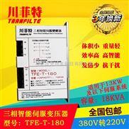TFE-T-180-川菲特TFE-T-180三相智能伺服变压器-18KVA