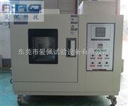 AP-HX-调温调湿试验设备/恒温恒湿试验设备/调温调湿环境试验设备