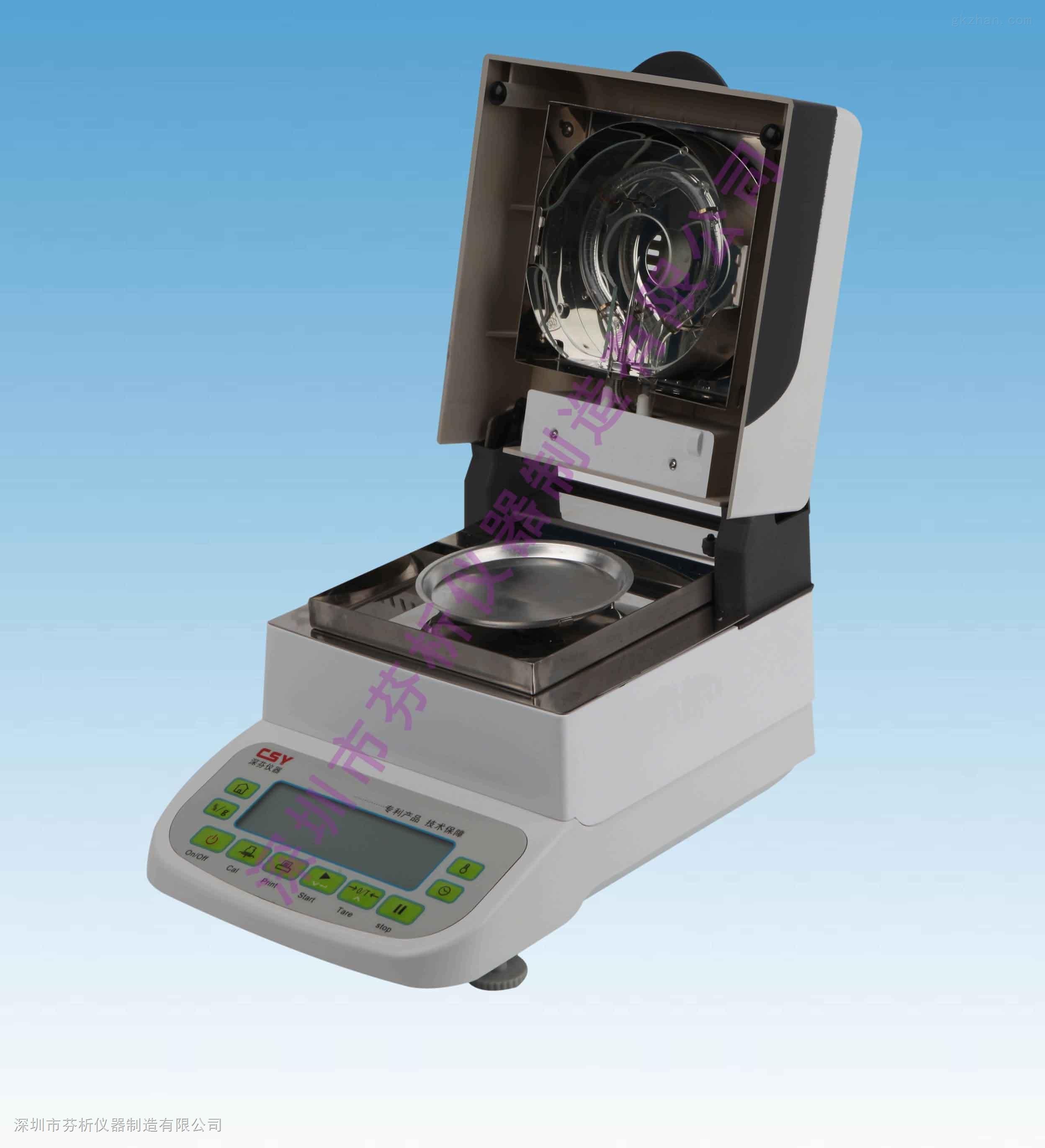 氨基乙酸水分快速测定仪
