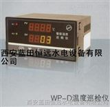 WP-D温度巡检仪-各种工业温度检测测量