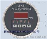 北京制造商ZYB压力变送控制器