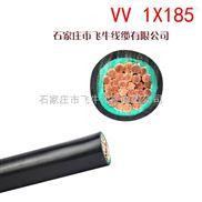 厂家直销河北石家庄高低压电力电缆VV1x185