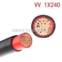 河北石家庄厂家直销高低压电力电缆VV1x240