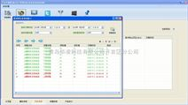 IMES智能生产管理系统