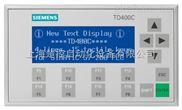 西门子TD400C文本显示器