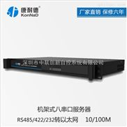 康耐德8路串口设备联网服务器 串口信号转TCP/IP