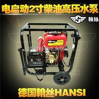 HS20HP2寸高压柴油冲藕水泵