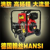 HS40HP4寸柴油高压抽水泵