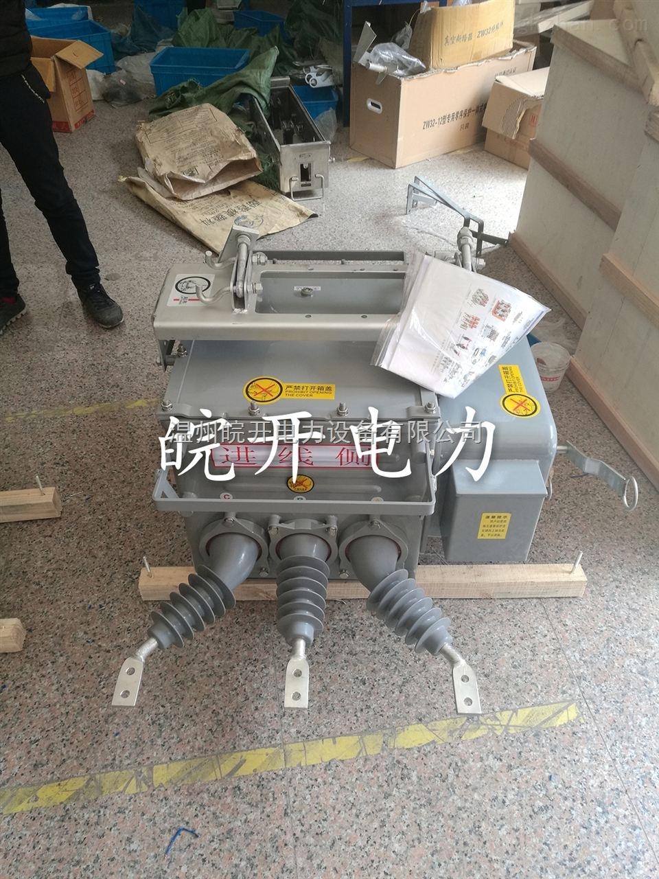 ZW20-12F/630-20安装方式(吊装)