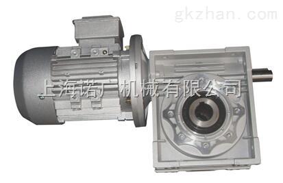 上海诺广NRV90蜗轮减速机/功率3KW/速比30