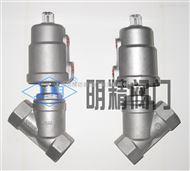 SMQD-16C气动角座阀,不锈钢气动角座阀,螺纹角座阀