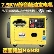 HS6800T-风冷低噪音柴油发电机组
