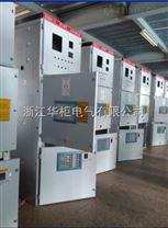 华柜KYN28A-12铠装移开式开关设备柜体高压开关柜