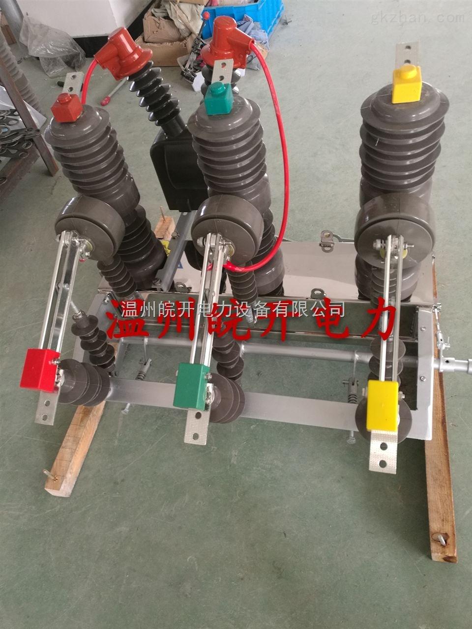 温州厂家专业生产ZW32-12F智能看门狗真空断路器