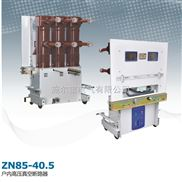 ZN85-40.5/1600-31.5-40.5KV高压柜专用ZN85-40.5/1600-31.5真空断路器