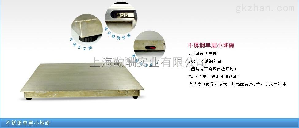 SCS-EX-P771-SS单层不锈钢地磅秤厂家直接厂价出售