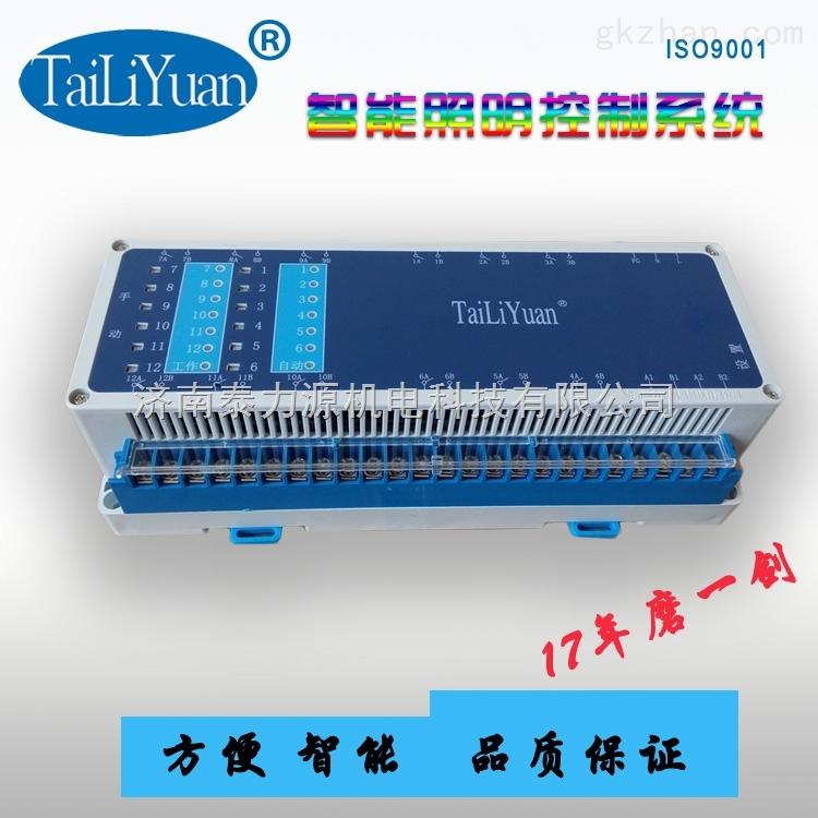 TLYZK-L12/16小区智能照明继电器控制模块