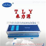 TLYZK-L9/16-9路16A多场景灯光智能照明控制器/智能照明控制模块