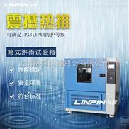 LRHS-855-PL-汽车充电桩淋雨试验箱→LINPIN