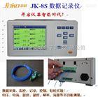 JK-16S数据记录仪(价格)
