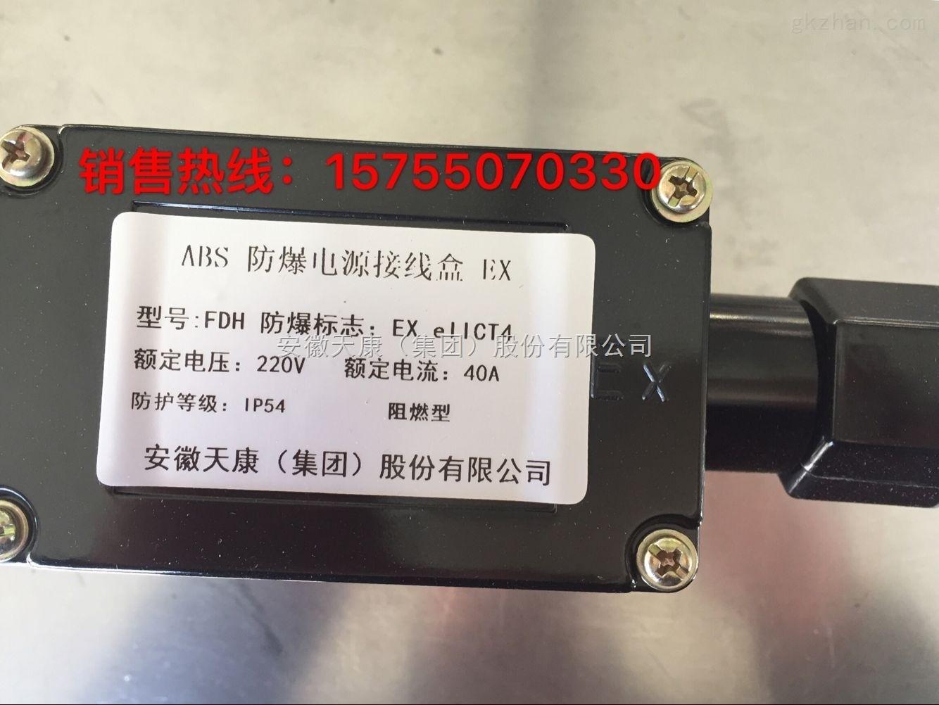 防爆电源接线盒fdh-2
