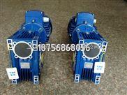 NMRV090减速机|紫光涡轮减速机价格