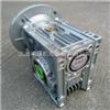 NMRW-025紫光RV铝合金减速机现货
