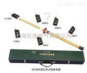 GSY-500KV高压声光型验电器