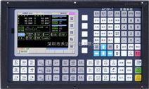 AC5F-T CNC数控控制系统