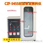 CZF-5455紡織品垂直燃燒儀