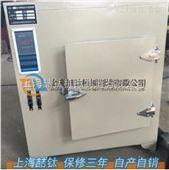 上海出售8401A-3远红外高温干燥箱zui低价包邮