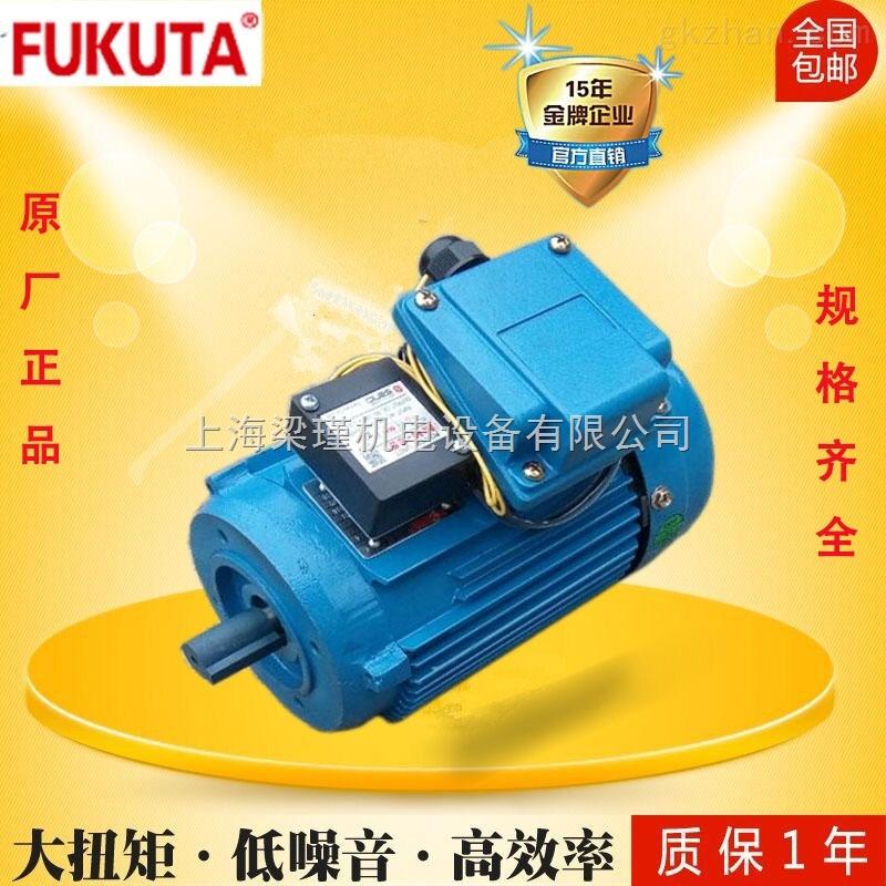 VEVF富田0.37KW车床专用刹车电机价格报价
