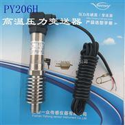 水箱测水压力专用高温压力传感器安装容易