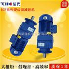 RC57减速机报价-紫光RC硬齿面减速机