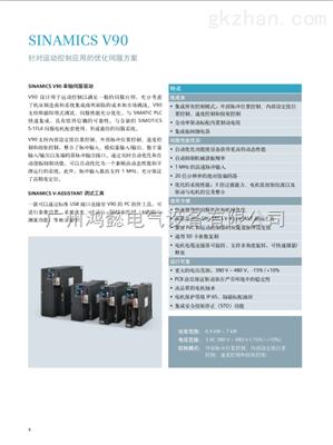 西门子v90驱动器0.4kw